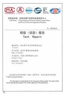 (YH)HY5WZ-51/134 检验(试验)报告